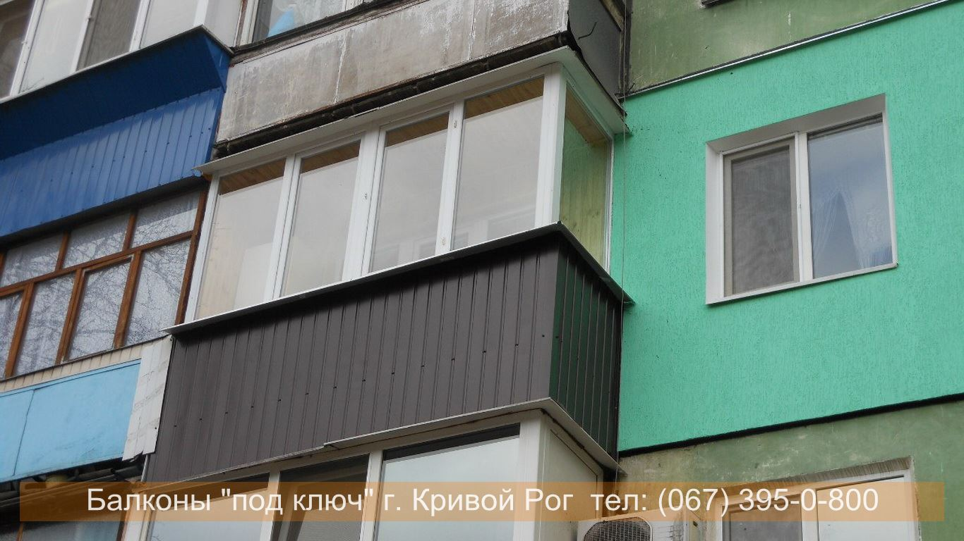 Балконы в Кривом Роге