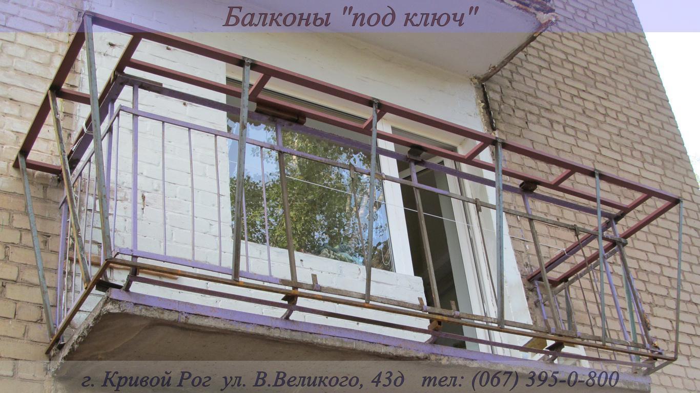 Каркас для балкона. г. Кривой Рог