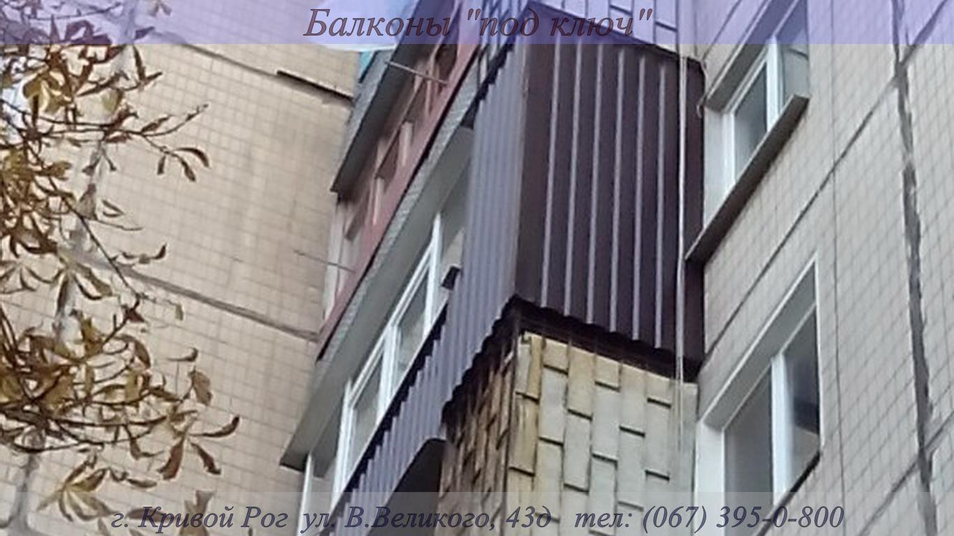 Обшить балкон в Кривом Роге Фото Цены