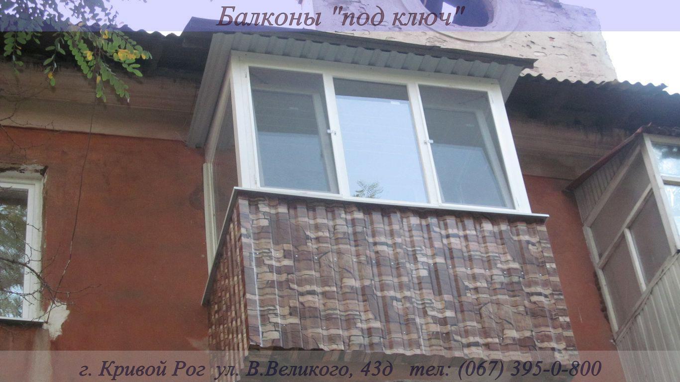 балконы любых форм и размеров