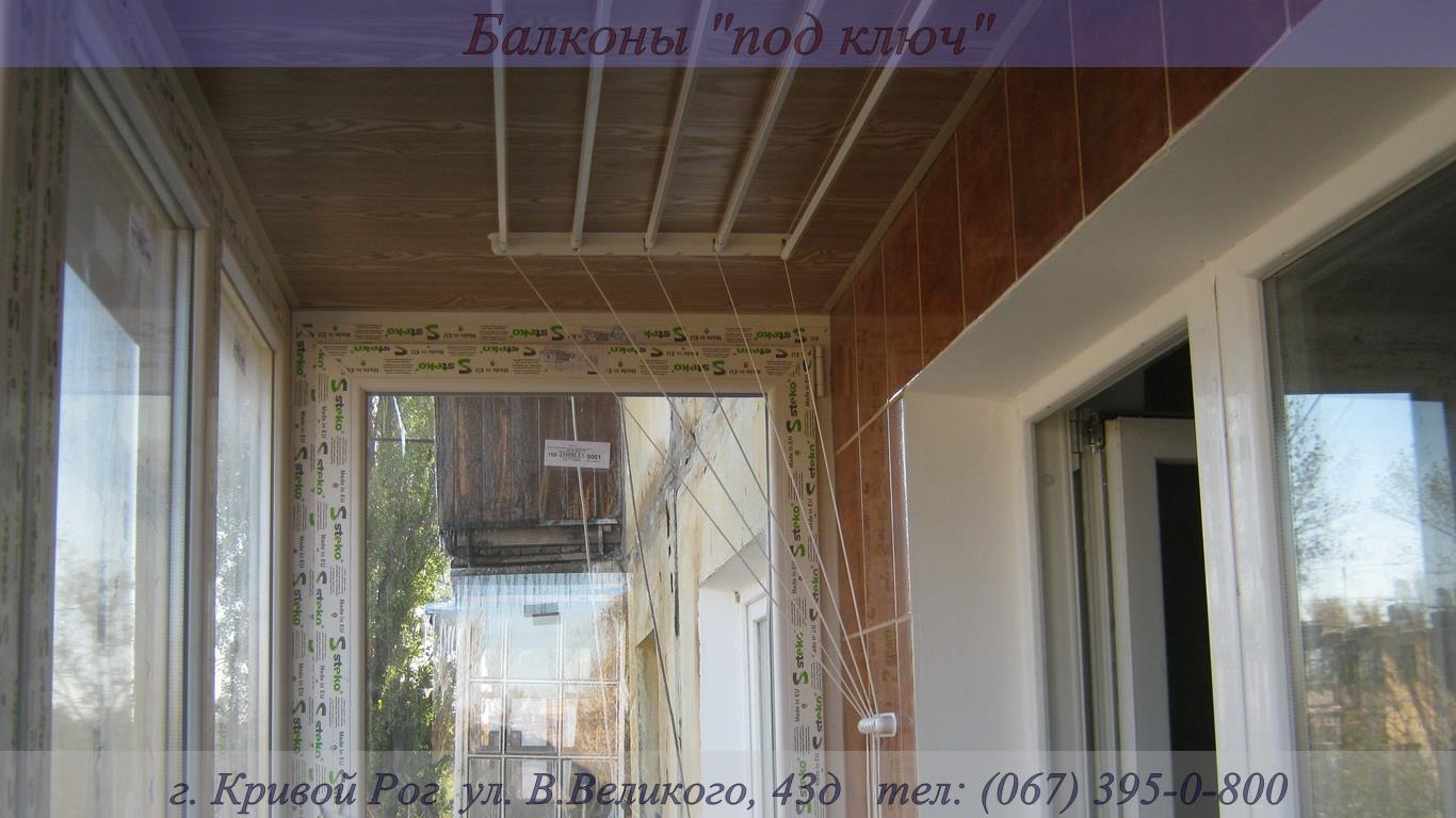 Обшивка балкона пластом внутри Кривой Рог