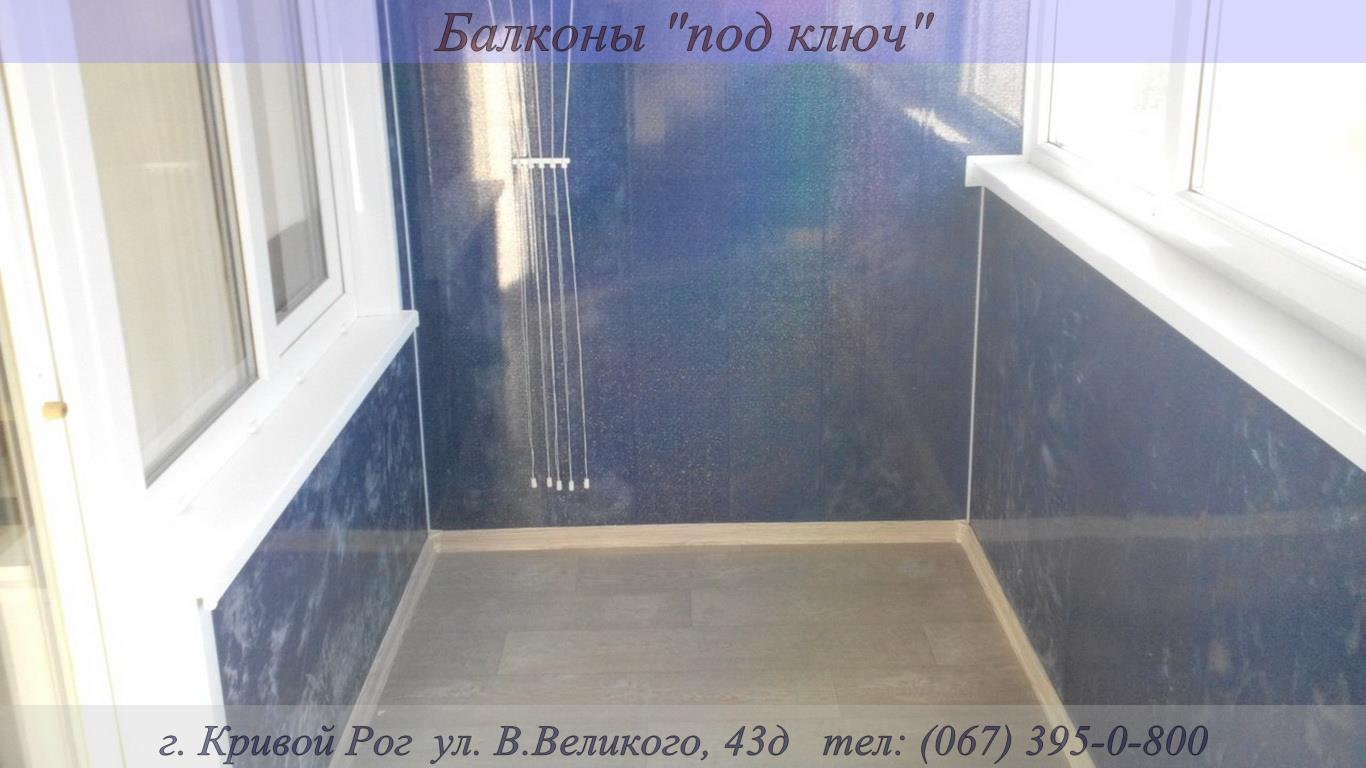 Обшивка балконов Кривой Рог